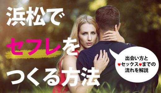 浜松でセフレを作る!出会う方法とセックスまでの流れを紹介