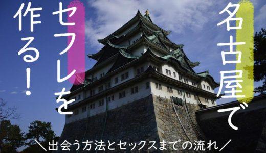 名古屋でセフレを作る方法。ハプニングバーか出会い系がセックスまで最速