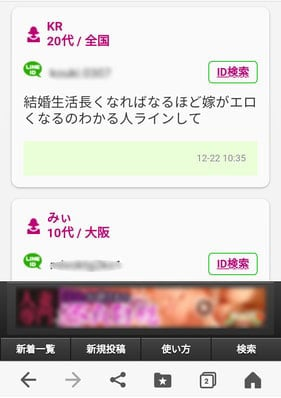 LINE掲示板のセフレ募集アカウント