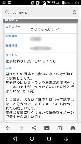 PCMAXアダルト掲示板での書き込み例