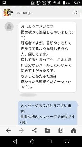 PCMAXで実際に来た女性からのメッセージ
