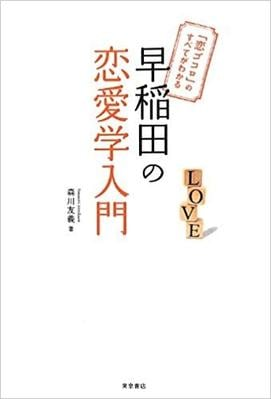 恋愛心理学系のおすすめ本「恋ゴコロのすべてがわかる 早稲田の恋愛学入門」