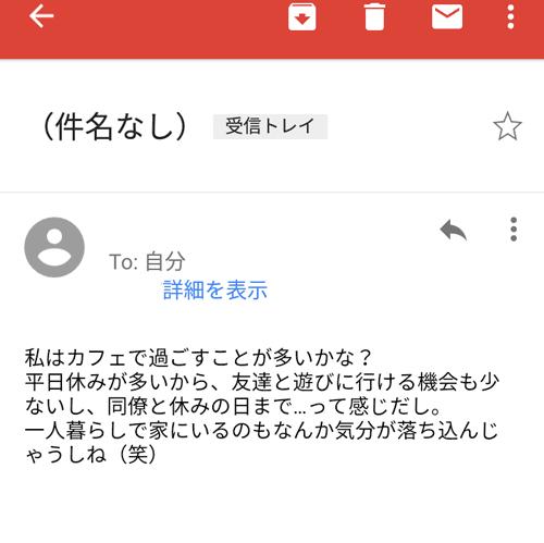 出会い系で出会った女性とのメールの内容