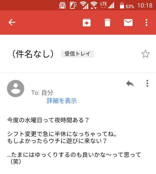 セフレからのお誘いメール