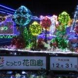 鳥取でおすすめのデートスポット