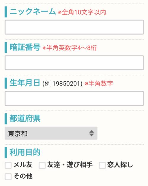 PCMAXの登録方法