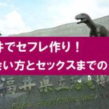 福井でセフレを作る!出会う方法とセックスまでの流れを紹介