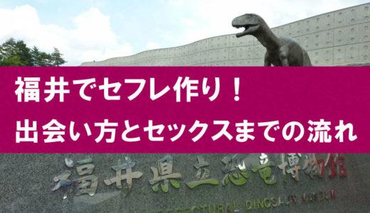福井でセフレ募集!出会う方法とセックスまでの流れを紹介