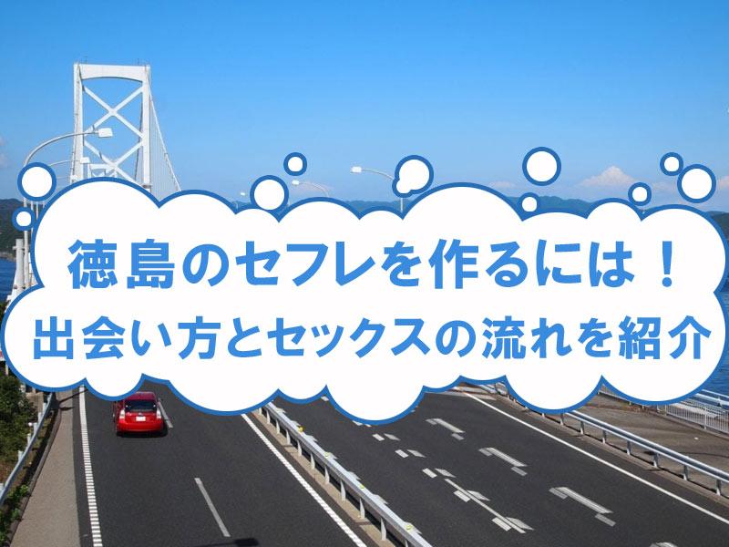 徳島でセフレを作る!出会う方法とセックスまでの流れを紹介