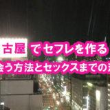名古屋でセフレを作る!出会う方法とセックスまでの流れを紹介