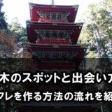 栃木でセフレを作る!出会う方法とセックスまでの流れを紹介