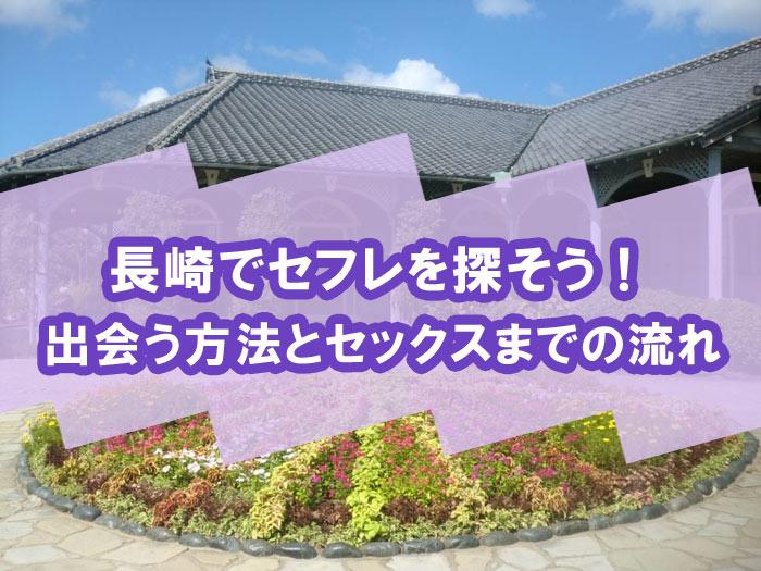 長崎でセフレを作る!出会う方法とセックスまでの流れを紹介