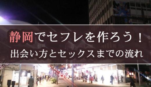 静岡でセフレを作る!出会う方法とセックスまでの流れを紹介
