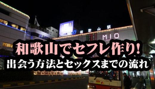 和歌山でセフレを作る!出会う方法とセックスまでの流れを紹介