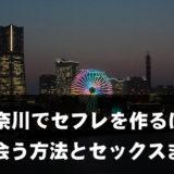 神奈川でセフレを作る!出会う方法とセックスまでの流れを紹介