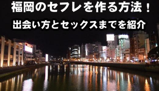 福岡でセフレ募集するなら、ハプニングバーか出会い系が確実