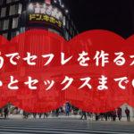広島でセフレを作る!出会う方法とセックスまでの流れを紹介