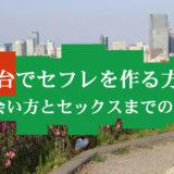 仙台でセフレを作る!出会う方法とセックスまでの流れを紹介
