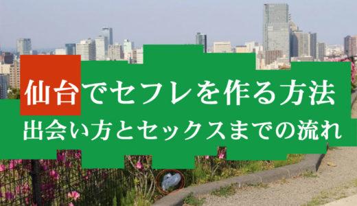 仙台でセフレが欲しい!出会う方法とセックスまでの流れを紹介