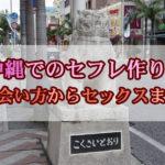 沖縄でセフレを作る!出会う方法とセックスまでの流れを紹介