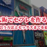 大阪でセフレを作る!出会う方法とセックスまでの流れを紹介