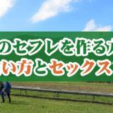 福島でセフレを作る!出会う方法とセックスまでの流れを紹介