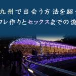 北九州でセフレを作る!出会う方法とセックスまでの流れを紹介