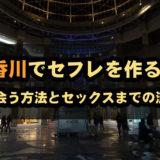 香川でセフレを作る!出会う方法とセックスまでの流れを紹介