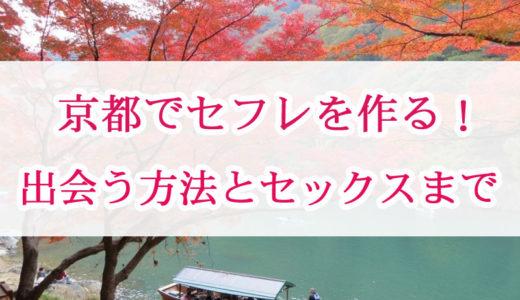 京都でセフレを作る!出会う方法とセックスまでの流れを紹介