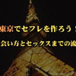 東京でセフレを作る!出会う方法とセックスまでの流れを紹介