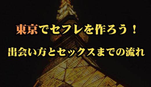 東京都内でセフレを作る!出会い系でセフレを探して、セックスする流れを紹介