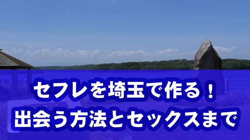 埼玉でセフレを作る!出会う方法とセックスまでの流れを紹介