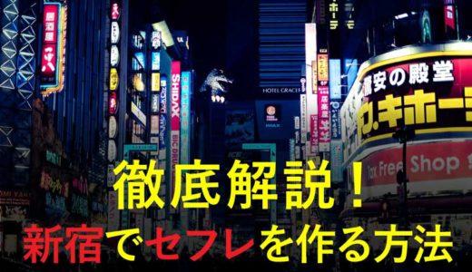 新宿でセフレを作るなら、ハプバーか出会い系でセックス確定