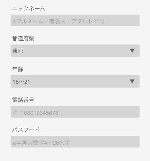 Jメールの登録画面