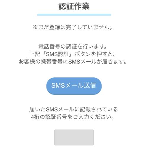 Jメール認証作業