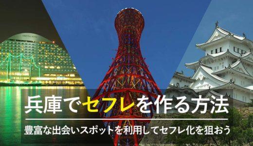 兵庫でセフレを作る方法。神戸、尼崎、姫路でセフレを作ろう