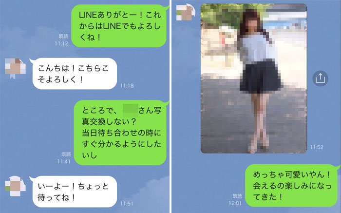 LINEで写真交換