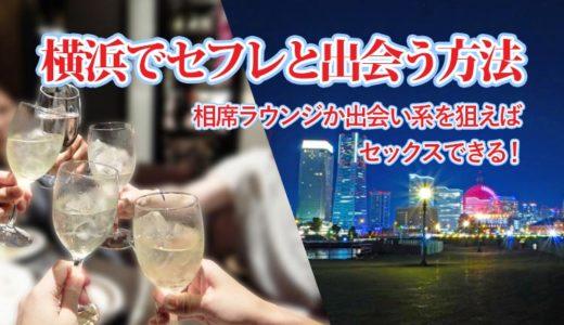 横浜でセフレ作り!横浜でセックスしたいなら出会い系が確実です