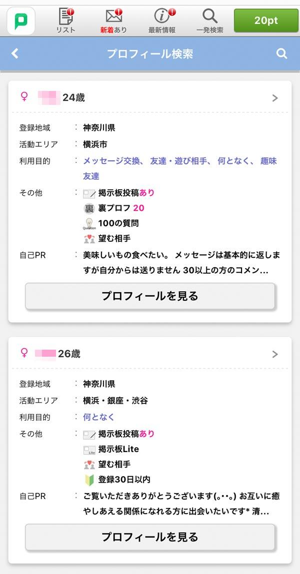 PCMAX横浜の掲示板投稿