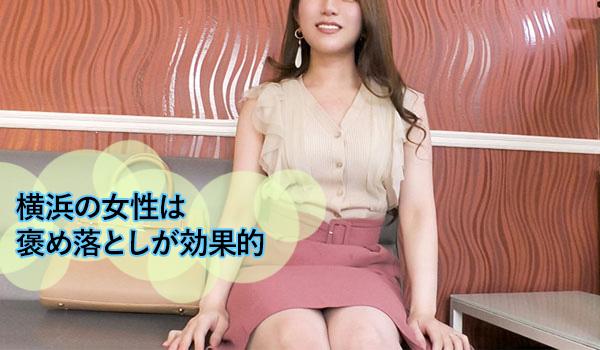 横浜の女性は褒め落としが効果的