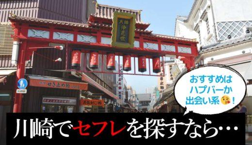 川崎でセフレを探すなら、ハプニングバーか出会い系